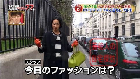フジテレビアナ・中村江里子の優雅なパリ生活006