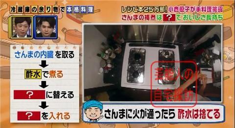 小倉優子の豪華マンション210