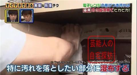 小倉優子の豪華マンション116