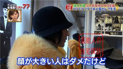フジテレビアナ・中村江里子の優雅なパリ生活057