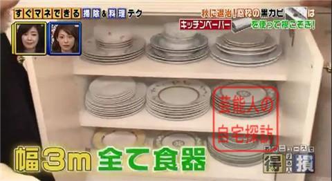 小倉優子の豪華マンション056