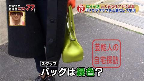 フジテレビアナ・中村江里子の優雅なパリ生活008