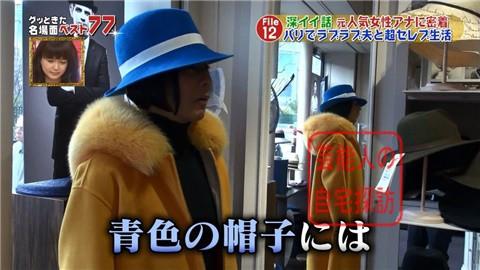 フジテレビアナ・中村江里子の優雅なパリ生活054