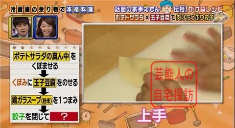 小倉優子の豪華マンション187