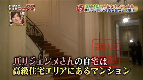 フジテレビアナ・中村江里子の優雅なパリ生活012