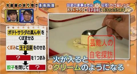 小倉優子の豪華マンション176