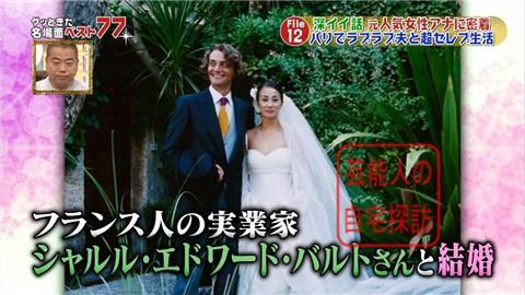 フジテレビアナ・中村江里子の優雅なパリ生活004