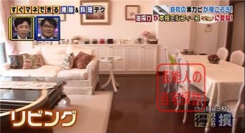小倉優子の豪華マンション022