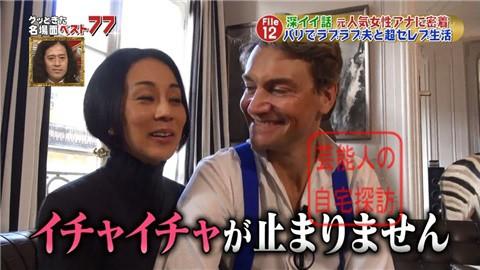 フジテレビアナ・中村江里子の優雅なパリ生活040