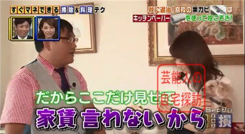 小倉優子の豪華マンション062