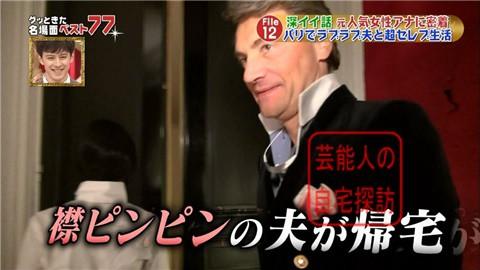 フジテレビアナ・中村江里子の優雅なパリ生活031
