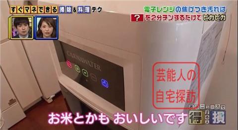 小倉優子の豪華マンション101