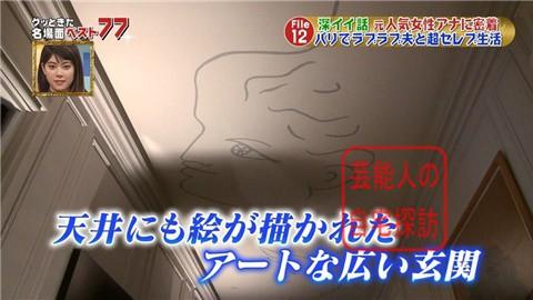 フジテレビアナ・中村江里子の優雅なパリ生活016
