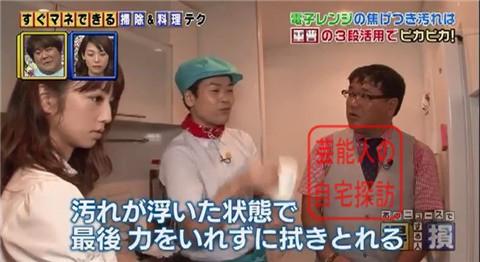小倉優子の豪華マンション121