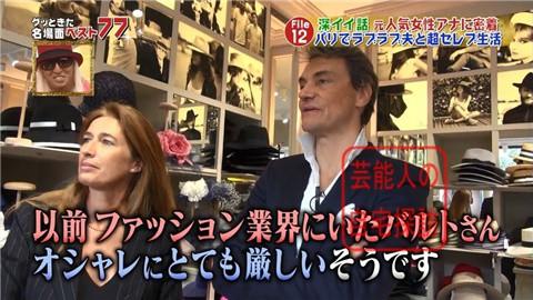 フジテレビアナ・中村江里子の優雅なパリ生活051
