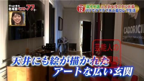 フジテレビアナ・中村江里子の優雅なパリ生活017