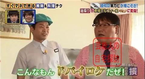 小倉優子の豪華マンション020