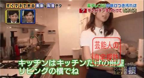 小倉優子の豪華マンション087