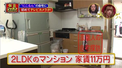 藤田ニコル(にこるん)の自宅007