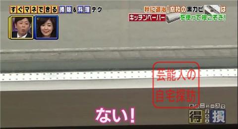 小倉優子の豪華マンション084