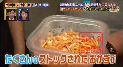 小倉優子の豪華マンション140