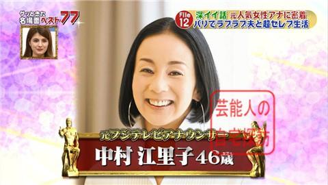 フジテレビアナ・中村江里子の優雅なパリ生活003