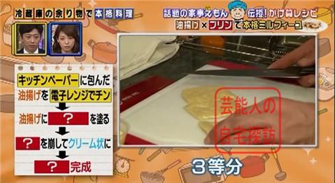 小倉優子の豪華マンション236