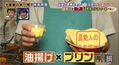 小倉優子の豪華マンション229