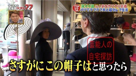 フジテレビアナ・中村江里子の優雅なパリ生活063