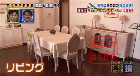小倉優子の豪華マンション021