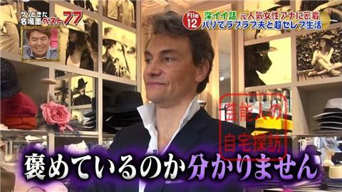 フジテレビアナ・中村江里子の優雅なパリ生活062
