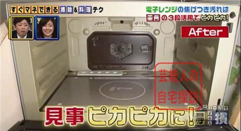 小倉優子の豪華マンション127