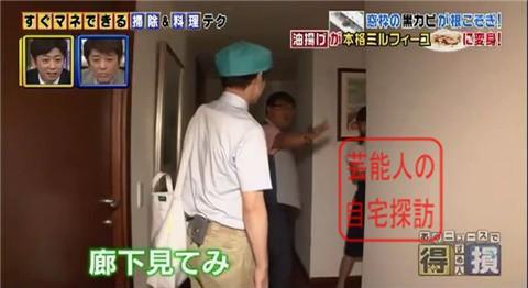 小倉優子の豪華マンション011