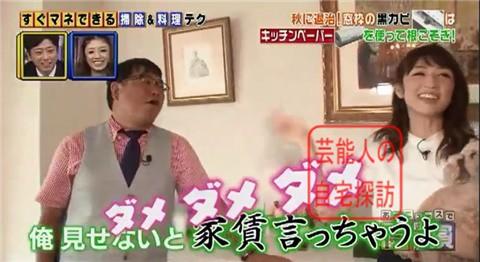 小倉優子の豪華マンション063