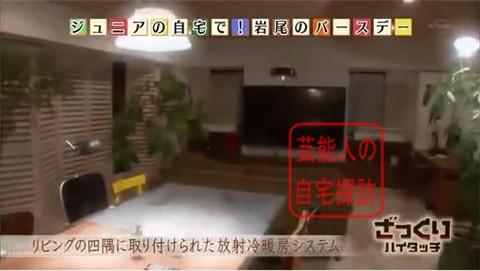千原ジュニアの広すぎる、おしゃれすぎる自宅初公開116