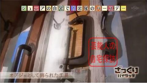 千原ジュニアの広すぎる、おしゃれすぎる自宅初公開040
