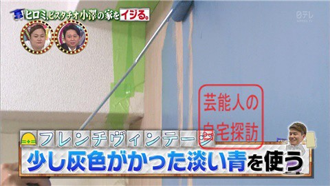 ヒロミ、ピスタチオ小澤の家をフレンチヴィンテージ風にリフォーム061