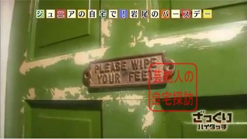 千原ジュニアの広すぎる、おしゃれすぎる自宅初公開071