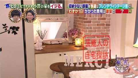 ヒロミ、ピスタチオ小澤の家をフレンチヴィンテージ風にリフォーム089