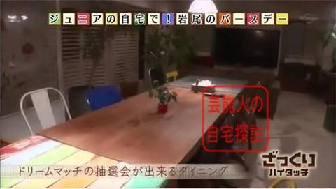 千原ジュニアの広すぎる、おしゃれすぎる自宅初公開110