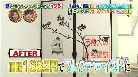 ヒロミ、ピスタチオ小澤の家をフレンチヴィンテージ風にリフォーム044