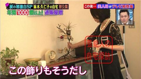 麻木久仁子が自宅をテレビ初公開031