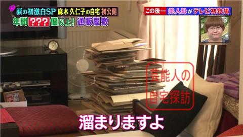 麻木久仁子が自宅をテレビ初公開018