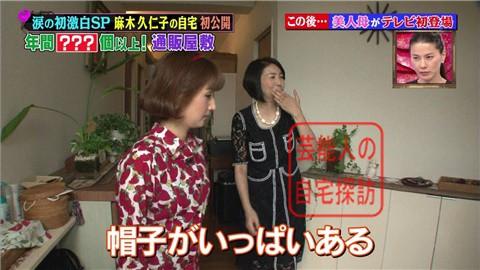 麻木久仁子が自宅をテレビ初公開005