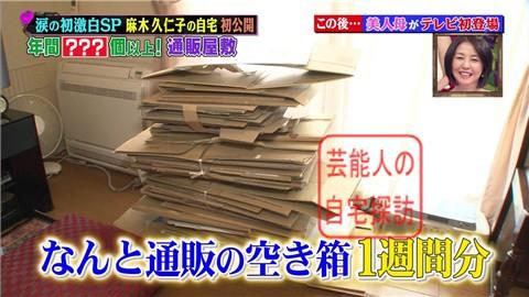 麻木久仁子が自宅をテレビ初公開020
