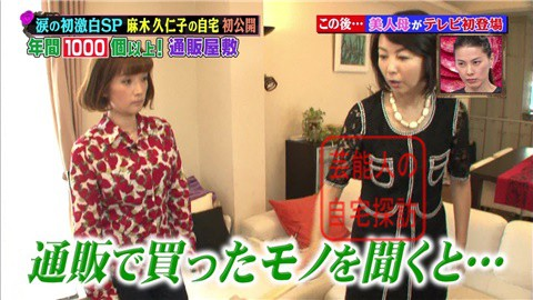 麻木久仁子が自宅をテレビ初公開028