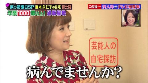 麻木久仁子が自宅をテレビ初公開039