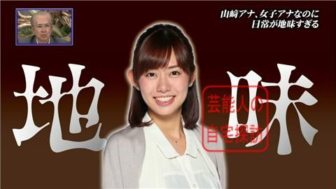フジテレビ山崎夕貴アナのダサすぎる自宅002