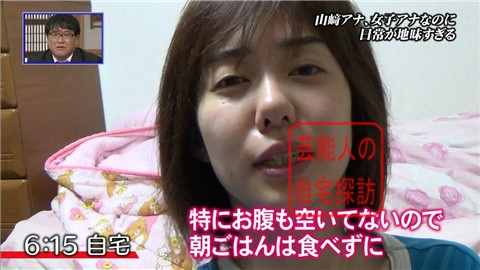 フジテレビ山崎夕貴アナのダサすぎる自宅006