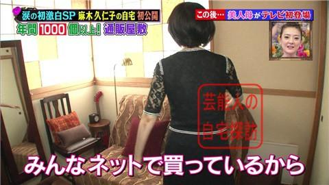 麻木久仁子が自宅をテレビ初公開037